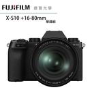 [新機上市] Fujifilm X-S10 + 16-80mm 總代理 恆昶公司貨 富士 XS10 XS-10 德寶光學