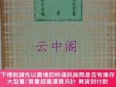 二手書博民逛書店罕見短編戲曲集惜春Y479343 圓地文子 巖波書店 出版1935