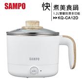SAMPO 聲寶 KQ-CA12D 1.2L雙層防燙多功能快煮美食鍋/料理鍋/電火鍋/旅行鍋(附蒸架)