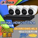 監視器組合 4路4鏡 DH-XVR5104HS-4KL-X 大華 DH-HAC-HDW2501TN-A 500萬畫素