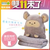 Beroso 倍麗森 柔軟多功能保暖倉鼠抱枕毛毯-兩色可選-2020哈囉鼠年送禮推薦年