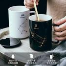 馬克杯創意星座陶瓷帶蓋勺家用大容量男女情侶牛奶茶水杯咖啡