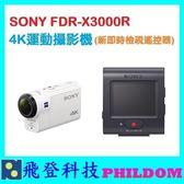 SONY FDR-X3000R 遙控器 附防水殼 可深潛達60米 4K畫質 攝影機 運動DV 公司貨