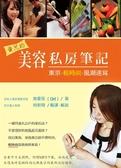 (二手書)愛兒的美容私房筆記:東京輕時尚風潮速寫
