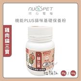 Nu4pet陪心寵糧[機能PLUS貓咪基礎保養粉,雞肉貓三寶,35g]