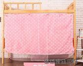 大學生宿舍寢室上鋪下鋪防塵頂簾子遮光布 易樂購生活館