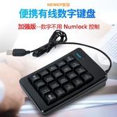 軌道交通設備f1到f6數字鍵盤帶esc鍵收銀收費機床免驅usb小鍵盤
