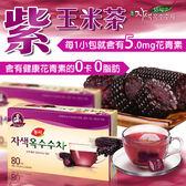DONGSUH 紫玉米茶 1.5gx40包入