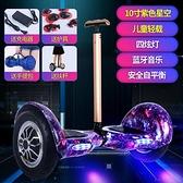 超盛10寸智慧雙輪平衡車雙輪體感成人滑板漂移代步電動平衡車 WD