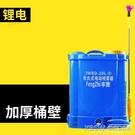 農用多功能充電電動噴霧器果樹打藥噴農藥高壓消毒機16LCY『新佰數位屋』