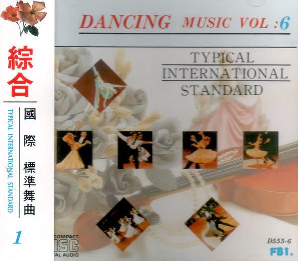 國際標準舞曲 6  綜合 一 CD(購潮8)