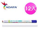 AdataLED 2FT/T5 9W層板燈-自然光 12入組