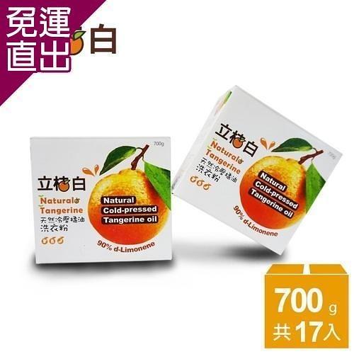 立桔白★年終破盤回饋★強效橘子精油洗衣粉17件組(700g*17盒)【免運直出】