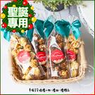 聖誕節禮贈品-閃耀耶誕迎新年輕巧包爆米花-焦糖/巧克力2口味可選-來店禮/聖誕節活動/節慶活動