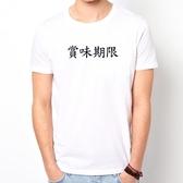 賞味期限Best-Before Date女生短袖T恤-2色 中文日文動漫清新魂潮禮物文青t Gildan 美國棉 390