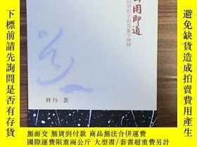 二手書博民逛書店罕見日用即道:王陽明哲學的現象學闡釋Y180408 林丹著 光明