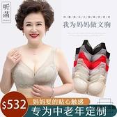 大碼媽媽內衣女無鋼圈無痕文胸中老年人胸罩超薄款夏季【時尚大衣櫥】