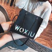 韓版休閒大包包女時尚鏈條手提包
