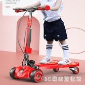 兒童蛙式滑板車3-12歲8男女孩初學者寶寶雙腳四輪溜溜滑滑剪刀車6PH2875【3C環球數位館】