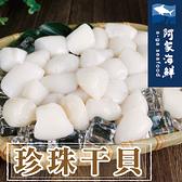 【阿家海鮮】嚴選珍珠干貝 (淨400g±5%/包)