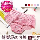 女性低腰蕾絲褲 低調奢華 台灣製造 No.7633 (5件組)-席艾妮SHIANEY