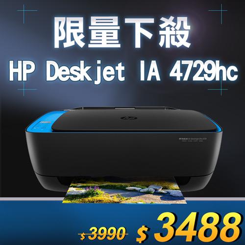 【限量下殺30台】HP Deskjet IA 4729hc 大印量無線噴墨複合機/適用 HP CZ638AA/CZ637AA