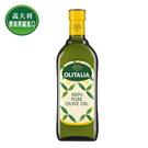 【Olitalia奧利塔】純橄欖油 1000ml x9瓶