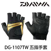 漁拓釣具 DAIWA DG-1107TW 黑 [露五指手套]