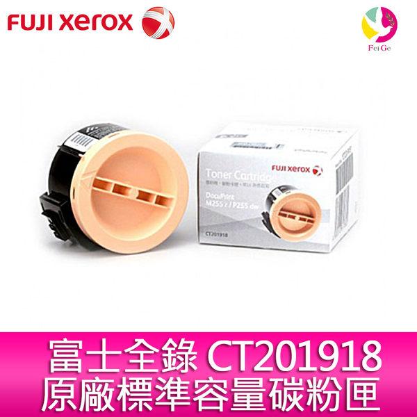 富士全錄FujiXerox 原廠標準容量碳粉匣 CT201918 適用 DP P255dw/M255z