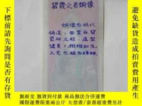 二手書博民逛書店塑制門票:(泰山風光)碧霞罕見君銅像3424