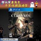 ★御玩家★萬聖節免運 2019年發售 PS4 噬血代碼 CODE VEIN 中文版