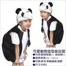【可愛熊猫】萬聖節化妝表演舞會派對造型角色扮演服裝道具