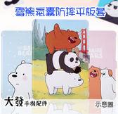 New ipad 2017 2018 Air Air2 韓系雪熊 熊熊遇見你 氣囊防摔平板殼 磁扣可立式 智慧休眠 平板全包保護套