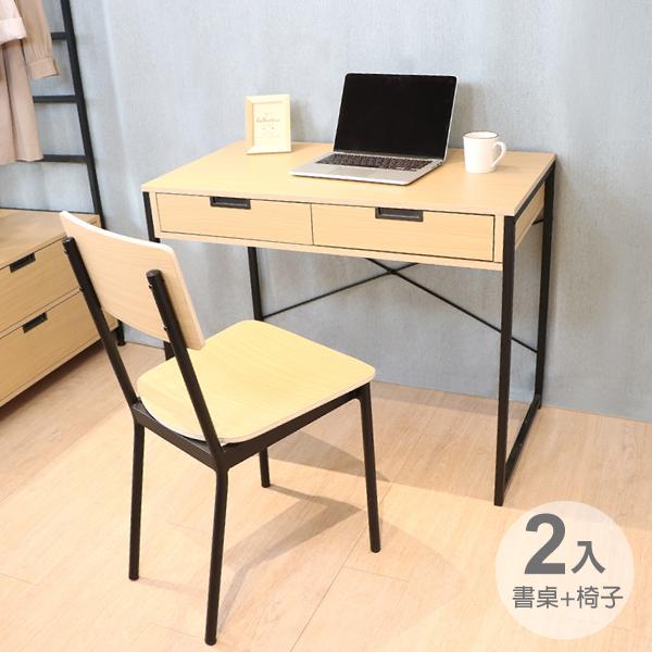 書桌 桌子 電腦桌 餐椅  無印風日系雙抽屜書桌椅(2件組) 天空樹生活館