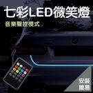 LED七彩微笑燈 150cm導光條