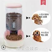 寵物飲水器自動喂食器狗狗喝水器貓咪飲水機小狗食盆水壺泰迪用品 NMS漾美眉韓衣