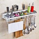 免打孔廚房置物架壁掛式多功能省空間用品刀架調味料調料收納架子YJT 『獨家』流行館