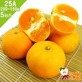 【果之家】台灣黃金薄皮爆汁25A特級茂谷柑(5台斤 單顆150-200g)