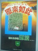 【書寶二手書T2/科學_YIF】賴以生存的環境_黃民生_簡體書