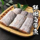 鮮嫩白帶魚 *1包組(500g±10%/包)(約4-5片)