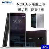 全新 現貨 免運 送保貼 Nokia 6 4G/32G 5.5吋 金屬機身 2.5D 玻璃 指紋辨識 八核心 智慧型手機