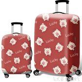 拉桿箱套旅行箱 行李箱套保護套防塵罩2024262830寸加厚耐磨 艾家生活館