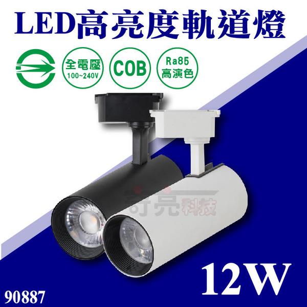 含稅 LED長筒軌道燈 12W COB爆亮款 高演色性 百貨公司/專櫃店面精選 LED軌道燈 投射燈