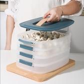 餃子盒 冰箱速凍餃子盒分格裝餃子多層保鮮冷凍收納盒食品級雞蛋盒托盤【幸福小屋】