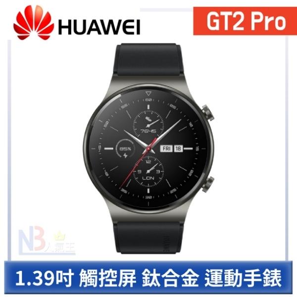 【4月限時促,送22.5W快充組】華為 Huawei Watch GT2 Pro 1.39吋手錶 運動款 幻夜黑