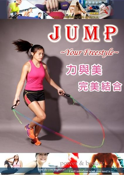 【ALEX】粉彩可調式跳繩 B-48
