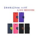 【韓風雙色】Redmi 紅米9T 6.53吋 M2010J19SG 翻頁式側掀 插卡皮套 保護套 支架