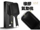 GHD PADDLE BRUSH 橡膠氣墊梳 毛囊梳 奢華 毛櫸木 防靜電 梳頭皮 直髮神器 直髮梳 大S 神梳 養生梳