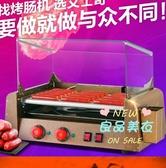 烤腸機 香腸機商用烤香腸機家用迷你小型熱狗機全自動烤火腿腸機器T