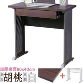 Homelike 格雷80x40工作桌-加厚桌面(附抽屜)-胡桃桌面/白腳